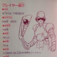 「パワー・ブレイザー」 レビュー (ファミコン)