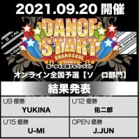 【結果】09.20開催D.START《ソロ部門》