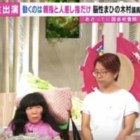 『障がい者に向かって自己責任論をほざく』松井一郎よ、「行き場を失った」お前は笹川良一に助けられただろうが