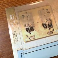 ポエトリーリーディングCD「無題/小夜」