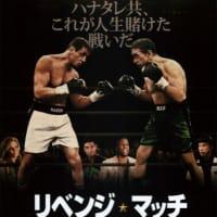 映画『リベンジ・マッチ』を観て