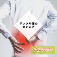 ぎっくり腰の対処法【テーピング治療後のセルフケア】