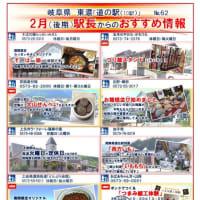東濃道の駅おすすめ情報(2月後半)