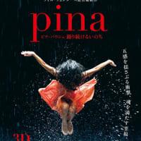 「ピナ・バウシュ」 踊り続けるいのちかな 新宿ラヴァン26日