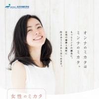 第68回(公社)全日本鍼灸学会学術大会 愛知大会へ参加します!