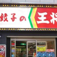 本日は朝が早かったのでスタンプ2倍押し中の餃子の王将三宮下山手通り店で日替わりランチを。日本橋でんでんタウンのと比べると無茶苦茶しょぼいランチですが支払いにクレカが使えます。
