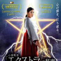 「心霊喫茶」2週連続で動員トップ、「Fukushima 50」が5位にランクイン  映画ナタリー