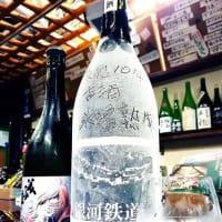 この夏に絶対飲みたい!夏限定日本酒特集①シャーベット大吟醸の銀河鉄道(千代の亀酒造、愛媛)