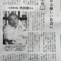 内田樹氏、新著「日本習合論」語る。異物認める優しい社会に・・・読んで私は今こそ「公助と共助」の社会に帰結しました。