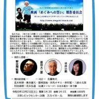 【ご支援参加のお願い】映画版『めぐみへの誓い』◆民間支援で拉致被害者救出を世界に訴える映画!