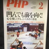 冊子PHPにある様に、凹んでも前を向く!生き方をしたいです。
