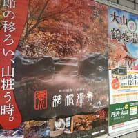 下北沢駅にポスター  大山ー鶴巻温泉直通バス