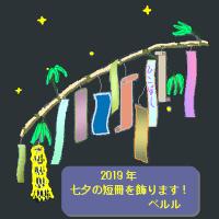 七夕の短冊飾ります! 2019