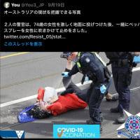 仏・豪など激しく警察隊とぶつかる気力は、絶対的な正義(悪魔との)を自覚しているからです。2021/09/22
