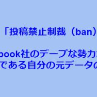 facebook日本の禁聞に触れた結果受けた90日ban制裁の波状攻撃は今後は回避できそう