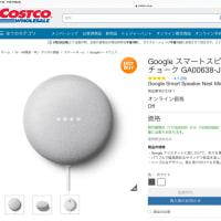 コストコオンラインでGoogle nest miniが激安で出たと思ったら、売り切れました。