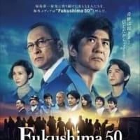 3・11を考える 映画「F ukushima50」