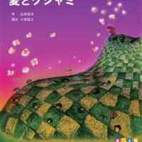 劇団大阪『麦とクシャミ』