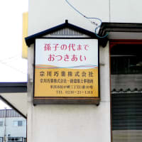 宗川功業 様!