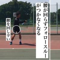 ■フィジカル  姿勢とテニスの関係性④「猫背姿勢は腰が回りにくくなる」  〜才能がない人でも上達できるテニスブログ〜