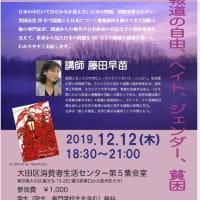 世界から見た日本のヒューマンライツ:表現・報道の自由、ヘイト、ジェンダー、貧困
