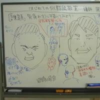 はじめての似顔絵教室アーカイブ(かまいたち)