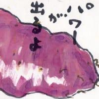 「絵手紙もらいました-サツマイモ-」について考える