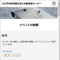 ホームページのリニューアル