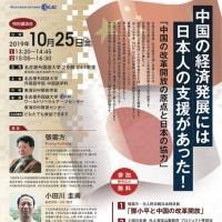 2019年10月25日特別講演会「中国の改革開放の原点と日本の協力」ご案内