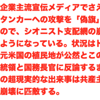 米国植民地であるはずの日本が表立って米国に抗議し始めたらしい=かつてのソ連崩壊に匹敵する?【ベンジャミン情報】