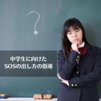 中学生に向けたSOSの出し方の指導