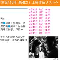 森雅之特集 『帰郷』(1964)@神保町シアター(4.15
