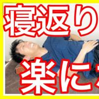 寝返りの腰痛が楽になる方法〜これで夜も眠れる〜【寝返り 腰痛】