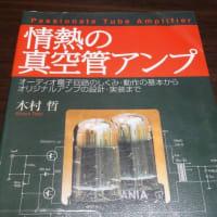 真空管アンプ設計の本