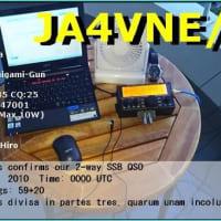 JA4VNE/6 沖縄県国頭郡移動 eQSLにUpload!