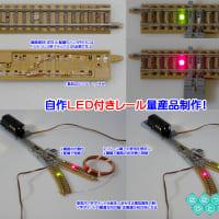 ◆鉄道模型、自作LED付きレール量産品制作!