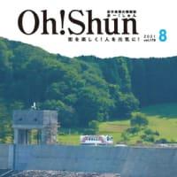 月刊Oh!shun8月号発行♪
