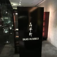 リージェント台北「晶華軒」で最後の夕食♪