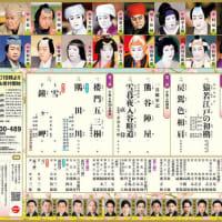 三月大歌舞伎・第三部@歌舞伎座