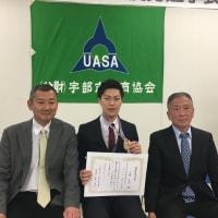 [NEWS]宇部市体育協会「優秀選手賞」受賞