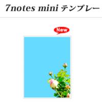 テンプレート追加 7notes mini iPhone 版、Android 版 をお使いのみなさま