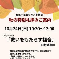 10月24日 秋の特別礼拝のご案内