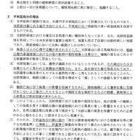 知事、「魂魄の塔」横での鉱山開発届に対して、措置命令を発出!--- 今後の業者との「協議」でどこまで毅然と対応できるか?