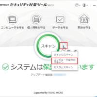 ♪  NTT西日本 セキュリティの更新 (*^^)v・・・ ♪ 。。