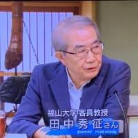 政治の師、田中秀征さん 河合夫妻の価値観を切る