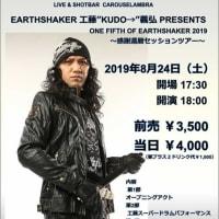 """工藤""""KUDO→""""義弘~感謝還暦セッションツアー~"""