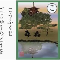 興福寺五重塔を映す猿沢池/毎日新聞「かるたで知るなら」第21回