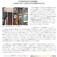 2012.8.【違いのわかる映画館】vol.23 三軒茶屋シネマ(2014.7.閉館)