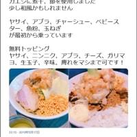 友人吉田氏と麺を啜る(29) 限定G系まぜそば  煮干乱舞  春日部市武里