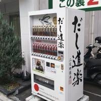 神田で佐野ラーメン!